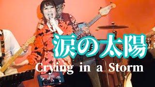 昭和93年11月24日に練馬BE-bornで行われた踊るミエ主催『涙のヴァケイシ...