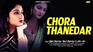 Chora Thanedar | Miss ADA Krrish Dighaliya, Kapil Dighaliya | Latest Haryanvi Songs Haryanavi 2018