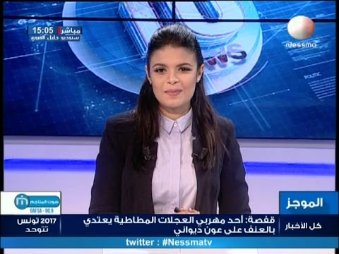 Flash News de 15h00 Samedi 18 Mars 2017