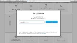 利用蘋果官網線上支援來作「iOS 診斷」