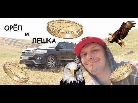 Орёл и Лешка *Дагестан*
