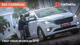 Kia Carnival 2020 India Review | Upgrade From Innova At Last? | CarDekho.com