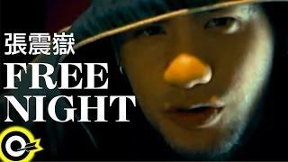 張震嶽 A-Yue【Free Night】Official Music Video