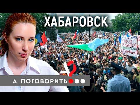 Мятежный Хабаровск! Почему