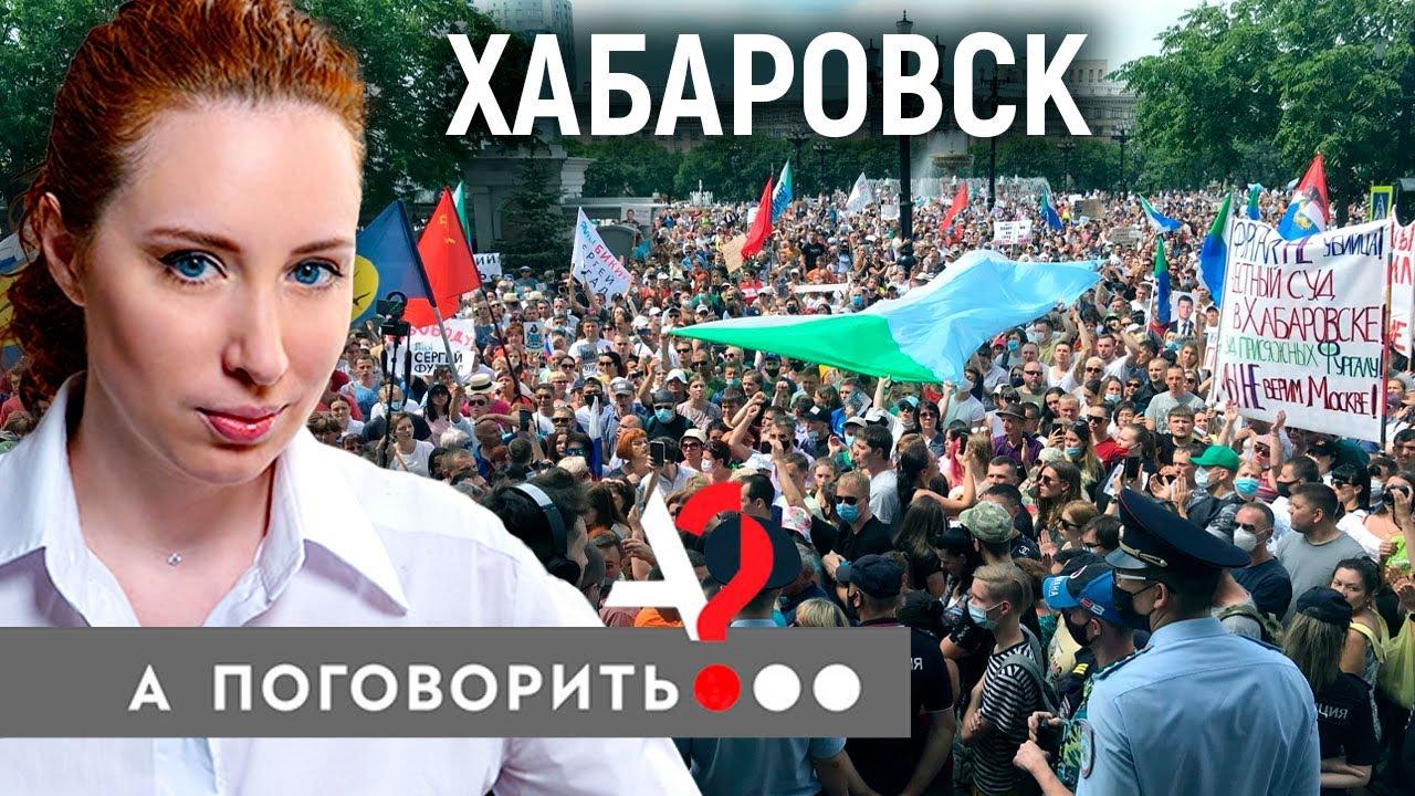 А поговорить?.. от 27.08.2020 Мятежный Хабаровск! Почему не стихают протесты на Дальнем Востоке?