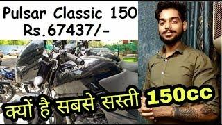 Video Pulsar Classic 150 Review in Hindi || Cheapest Pulsar at Rs.67,000 || New Bajaj Pulsar 150 download MP3, 3GP, MP4, WEBM, AVI, FLV Juni 2018