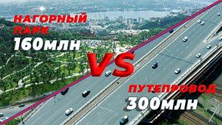 Нагорный парк VS Путепровод Проверено Fatalityvdk