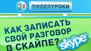 Как записать разговор в скайпе? Как бесплатно записать свой разговор в скайпе?(ссылка из видео: https://www.dvdvideosoft.com/ru/products/dvd/Free-Video-Call-Recorder-for-Skype.htm Как записать разговор в скайпе? Как бесплатн..., 2014-01-30T02:25:12.000Z)