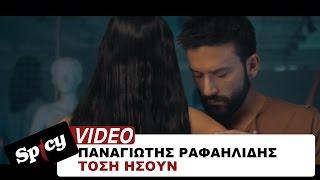 Παναγιώτης Ραφαηλίδης - Τόση ήσουν | Panagiotis Rafailidis - Tosi isoun - Official Video Clip