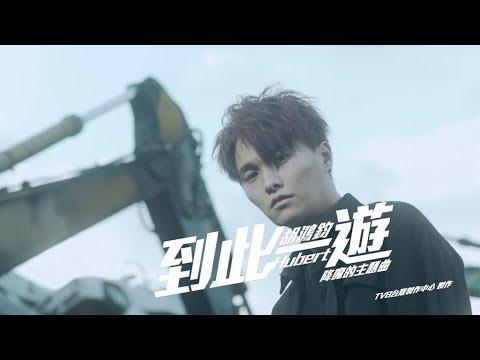 """胡鴻鈞 Hubert - 到此一遊 (劇集 """"降魔的"""" 主題曲) Official MV"""