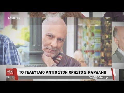 Star - Ειδήσεις 15.3.2018 - βράδυ