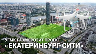 УГМК разморозит проект