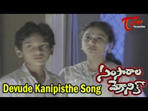 samsarala-mechanic-movie-songs-|-devude-kanipisthe-song-|-dasari-narayana-rao