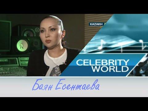 """""""Celebrity World"""" - Баян Есентаева"""