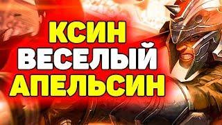 Игра за Ксин Жао пошла Не по Плану! | Лига Легенд