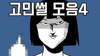 고민이야기 모음집4탄 | 영상툰 | 사연툰 | 고민툰 | 오늘의 영상툰