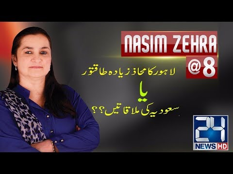 Nasim Zehra @ 8 - 30 December 2017 - 24 News HD