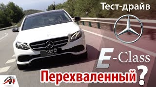 Мерседес Е -класса//Mercedes E-class 2017. Перехваленный? || AVTOritet