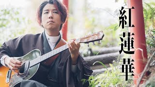 「紅蓮華(Gurenge)」アコギで弾いてみた  鬼滅の刃(Demon Slayer)OP FULL by Osamuraisan Osamuraisan