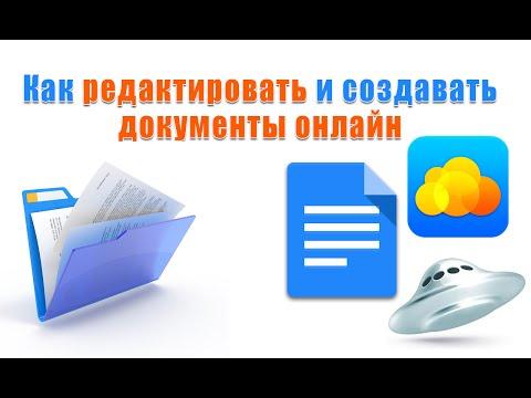 Как редактировать и создавать документы онлайн