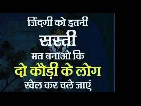 ज़िन्दगी बदल देगा ये विडियो | best Inspirational quotes | Motivational speech | Sant Harish