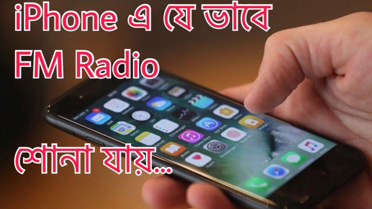 How to listen fm in iphone [Bangla] [আইফোন টিপস]