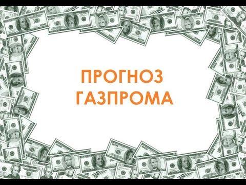 Прогноз по Газпрому 07-11.01.19. Чего ожидаем?