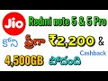 🔥Jio new ₹2,200 Cashback offer for Redmi note 5 and Redmi note 5 pro in Telugu👌