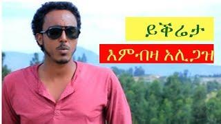 Ebeza Aligaze -Yekrata [NEW! Ethiopian Music Video 2017] Official Video