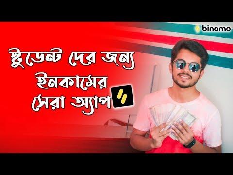 Earn Money Online Easy At Home Binomo App Bangla Tutorial | Make Money Online Trading App Binomo