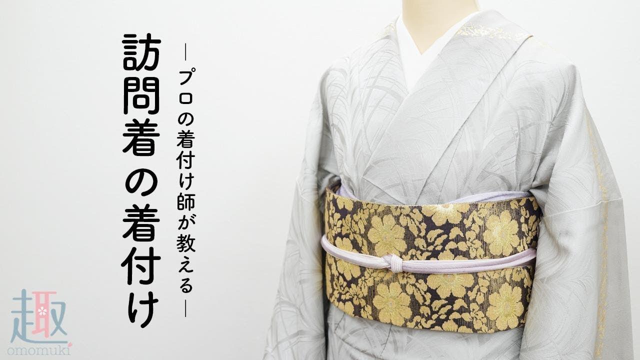 訪問着の着付け(おはしょり・帯揚げ・帯締め)と袋帯の二重太鼓結び|結婚式・卒園式・入園式におすすめ