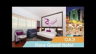 ОАЭ FLORA GRAND HOTEL 4 Дубай Дейра Обзор отеля в рамках инфо тура в августе 2019г