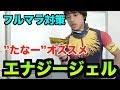 【オススメ】マラソン対策補給エナジージェルのご紹介【撃沈回避!】
