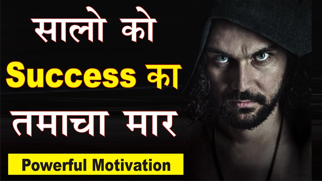Salo Ko Success Ka Tamacha Maar    Motivational Video 2020   in hindi   sidhi jalebi