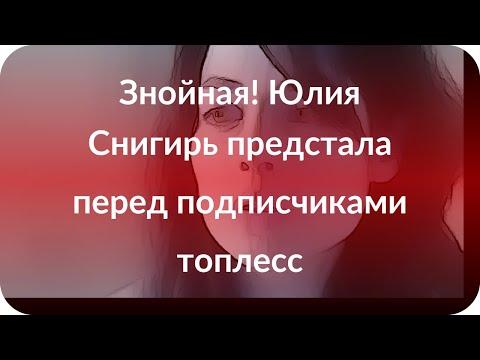 Знойная! Юлия Снигирь предстала перед подписчиками топлесс