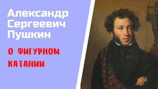Александр Сергеевич Пушкин о фигурном катании