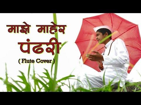 Maze Maher Pandhari   माझे माहेर पंढरी   Flute Cover  . Kundan's Flute