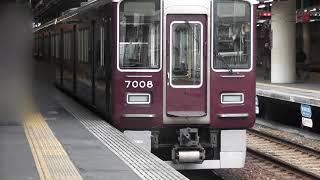 【7008Fの日‼フック設置前‼】阪急7000系7008F 回送 西宮北口発車