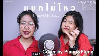 UrboyTJ : แบกไม่ไหว Ft. Lazyloxy [Cover by Piano&Pleng]