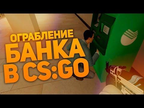 Ограбление Банка в CS:GO