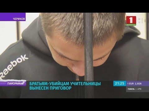 Братьям-убийцам учительницы из Черикова вынесен приговор. Панорама