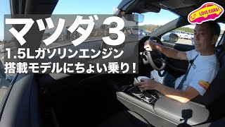 マツダ3、1.5Lガソリンエンジン搭載車に驚く!