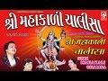 શ્રી મહાકાળી ચાલીસા - હેમંત ચૌહાણ ( વીડિયો )  ||  Shri Mahakali Chalisha  ( ORIGINAL )