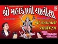 Download Shri Mahakali Chalisha  ( ORIGINAL )  ||  Hemant Chauhan - HD  MP3 song and Music Video