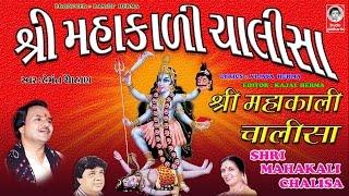 શ્રી મહાકાળી ચાલીસા હેમંત ચૌહાણ વીડિયો shri mahakali chalisha original