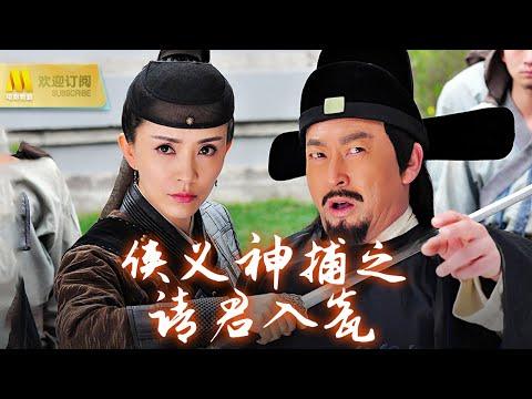 【1080P Full Movie】《侠义神捕之请君入瓮》/Kungfu Detective Trap 锦衣卫惊天秘案,快来和司马飞燕揭晓真凶!(商蓉/陈熙锋/于歆童/张倍瑜/任宇)