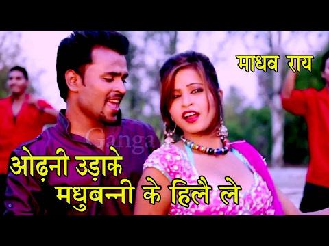 ओढ़नी उड़ाके मधुबनी के हिले ले | Madhav Rai Hits | Maithili Hit Video Song 2017|