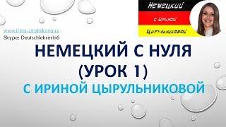 Немецкий  с нуля с Ириной Цырульниковой.  Урок 1(В этом видео уроке Вы познакомитесь с немецким алфавитом, выучите личные местоимения. Я познакомлю Вас..., 2015-04-23T16:46:06.000Z)