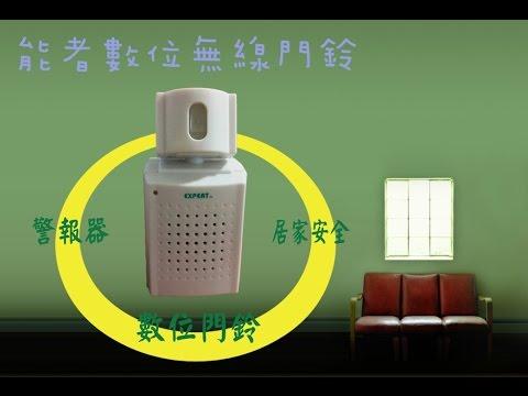 亮亮雜貨 能者數位感應門鈴 防盜器 警報器 音樂門鈴 來客報知 無線 紅外線 迎賓器 迎客器 電鈴