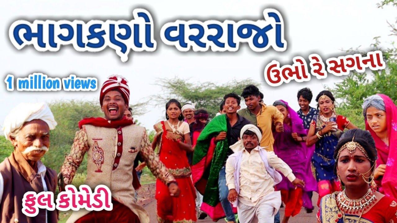 ભાગકણો વરરાજો | comedian Vipul | gujarati comedy